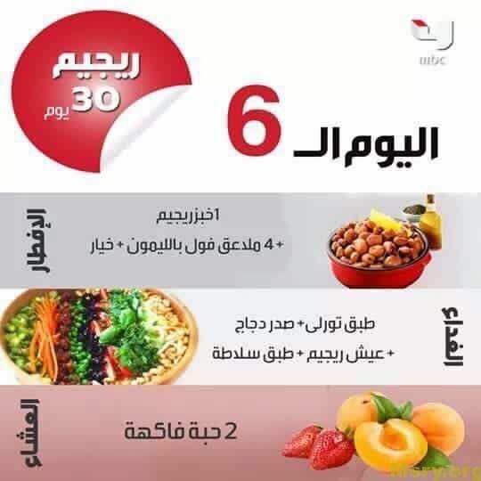 نظام صحي لزيادة الوزن