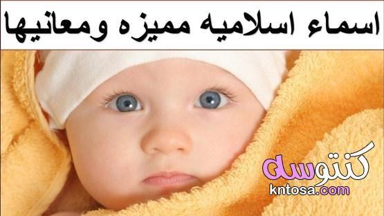 اسماء اولاد اسلامية جمييلة جداااا أسماء جديدة للأولاد أسماء جديدة للأولاد اسلاميه Kntosa Com 07 19 156 Youtube Baby Face Face