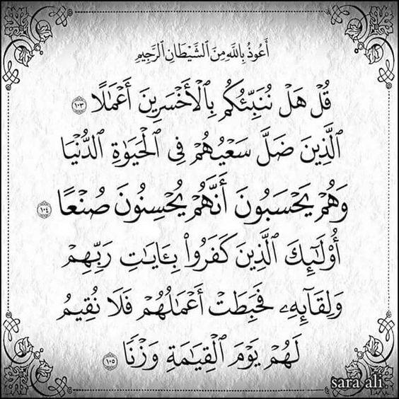 ١٠٣ ١٠٥ الكهف Holy Quran Noble Quran Words