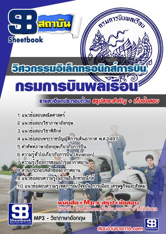 [ชุดติว NEW] หนังสือเตรียมสอบกรมการบินพลเรือน แนวข้อสอบวิศวกรรมอิเล็กทรอนิกส์การบิน กรมการบินพลเรือน - ร้านคู่มือเตรียมสอบออนไลน์ แนวข้อสอบงานราชการ มากที่สุดในเมืองไทย : Inspired by LnwShop.com