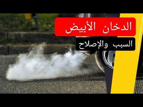 سبب خروج الدخان الأبيض من عادم السيارة علاج الدخان الأبيض الاصلاح Youtube Incoming Call Screenshot Incoming Call