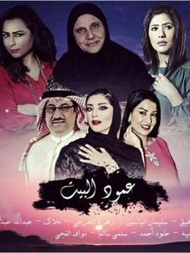 Hd1080 المسلسل الخليجي عمود البيت الحلقة 1 الاولي بجودة عالية Movie Posters Movies Poster
