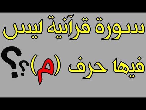 أقوى ألغاز القرآن الكريم 90 من الناس فشلوا في الإجابة عليها فهل أنت من ال 10 الباقين Youtube Tech Company Logos Company Logo Quotes
