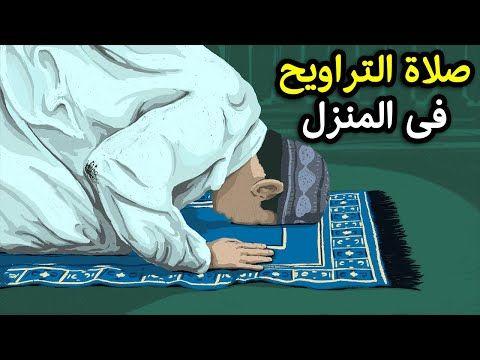 كيفية صلاة التروايح فى المنزل وكانك تصليها فى المسجد جماعة وستأخذ اجرها كاملا Youtube Prayers Prayer Times Quran