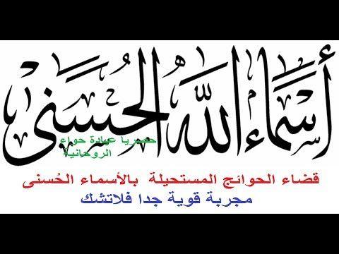 قضاء الحوائج المستحيلة بالأسماء الحسنى مجربة قوية جدا فلاتشك Youtube Arabic Calligraphy Arabic