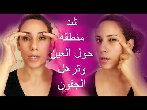 الحل السحرى لشد منطقه حول العين ورفعها شد ترهل الجفون بدون جراحه ولا تكاليف Face Exercises Youtube Beauty Skin Care Routine Beauty Care Skin Care Routine