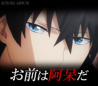 アニメ『魔法科高校の劣等生』