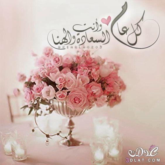 تهنئة عيد الاضحى 2021 تهنئة عيد الاضحى 1442هـ المبارك تهنئة عيد الاضحى Eid Greetings Happy Eid Happy Birthday Video