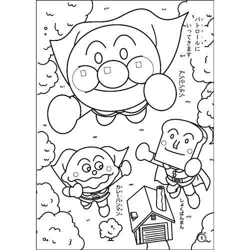 Kids Nurie 100 アンパンマン 塗り絵 無料 塗り絵 アンパンマン 塗り絵 無料 塗り絵