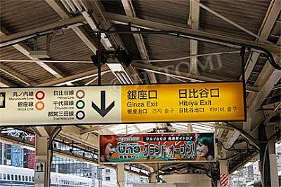 Ein sehr ausführlicher Beitrag, wie man in Japan die Bahn benutzt
