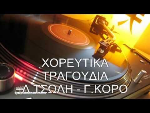 ΧΟΡΕΥΤΙΚΑ ΤΡΑΓΟΥΔΙΑ  djskorpios.wmv