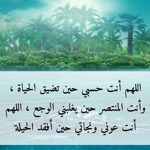 أدعية Duaa دعاء Philosophy Arabic Calligraphy