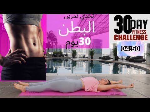 تحدي تمرين البطن 30 يوم تفعيل عضلات البطن Youtube Fitness Challenges Sports