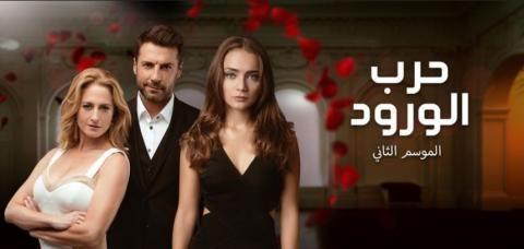 مسلسل حرب الورود الموسم الثاني الحلقة 1 الاولى مدبلجة بالعربية Hd1080