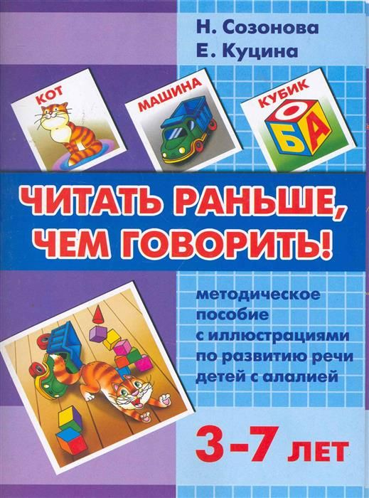 Kartinki Po Zaprosu Skachat Besplatno Knigu N Sozonova Grammatika Teaching Kids Rubrics Learn Russian