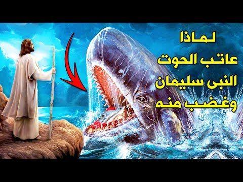 كيف حاسب الحوت النبي سليمان عليه السلام وما المفاجأة التي حدثت جعلته يبكى قصة مبكية Youtube Movie Posters Poster Movies