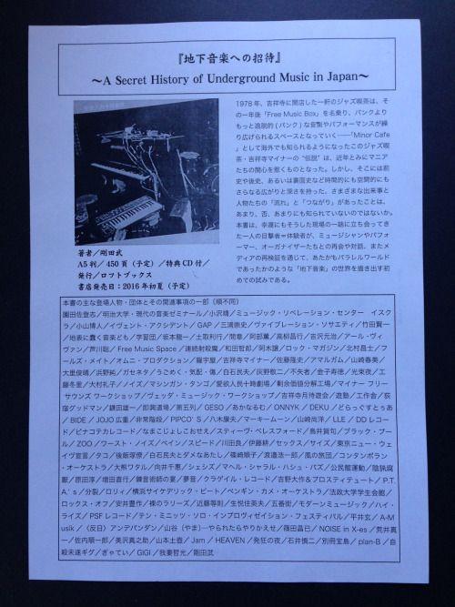 RT @kinotaco: 剛田武氏著 地下音楽への招待A Secret History of Underground...