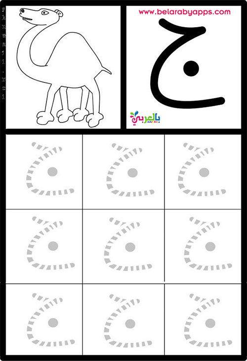 أوراق عمل كتابة الحروف العربية جاهزة للطباعة للأطفال كتابة الحروف العربية بالنقاط بالعربي نتعل Arabic Alphabet For Kids Learn Arabic Alphabet Arabic Alphabet