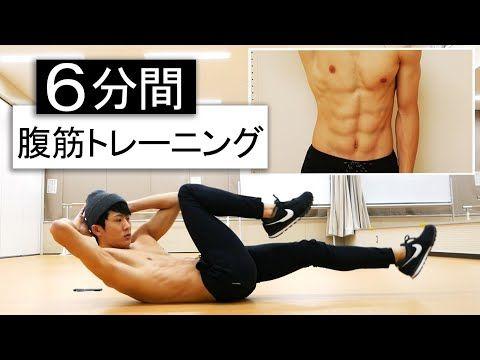 1日6分 シックスパックを作る7種目腹筋トレーニング 器具なし Youtube トレーニング 腹筋トレーニング 大胸筋 トレーニング