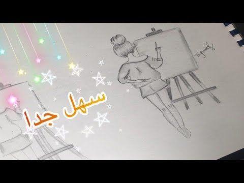 رسم سهل بالرصاص كيف ترسم فتاة ترسم لوحة Youtube Pencil Drawing Easy Drawing How To Draw Painting Of Girl Drawings Pictures To Draw