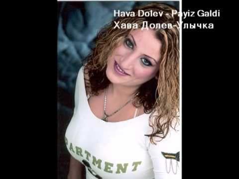 Hava Dolev Pajiz Gyaldi Hava Dolev Payiz Gəldi חווה דולב Youtube Women Fashion Beautiful