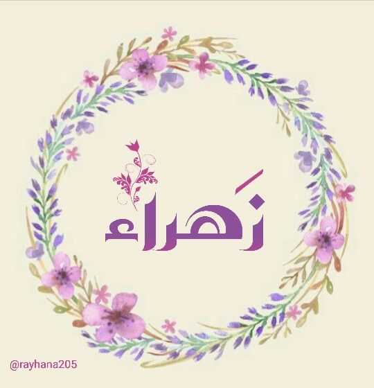 Pin By دعاء درويش On Lovely Pics Arabic Art Hobbies And Crafts Nature Wallpaper