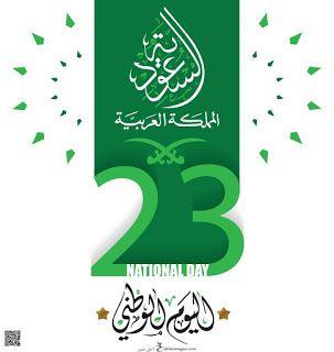 صور اليوم الوطني السعودي 1442 خلفيات تهنئة اليوم الوطني للمملكة العربية السعودية 90 Flower Background Wallpaper Photography Tips Iphone Eid Stickers