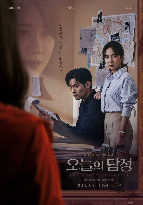 The Ghost Detective 2018