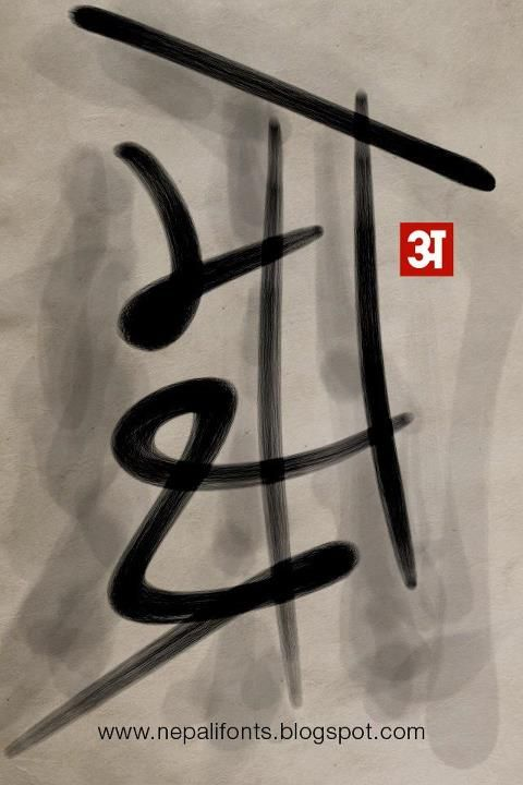 moksha calligraphy iphone zenbrush devanagari nepali typography calligraphy pinterest. Black Bedroom Furniture Sets. Home Design Ideas