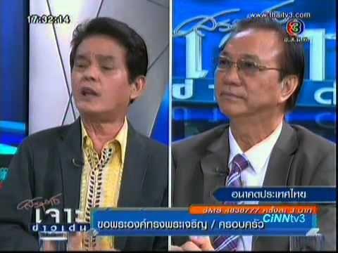 เจาะข่าวเด่น อนาคตประเทศไทย อ.สุขุม VS ศ.สมบัติ (2)