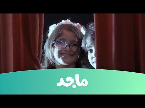 نحن نحب القراءة ماذا عنكم قناة ماجد Majid Kids Tv Youtube Historical Figures Einstein Historical
