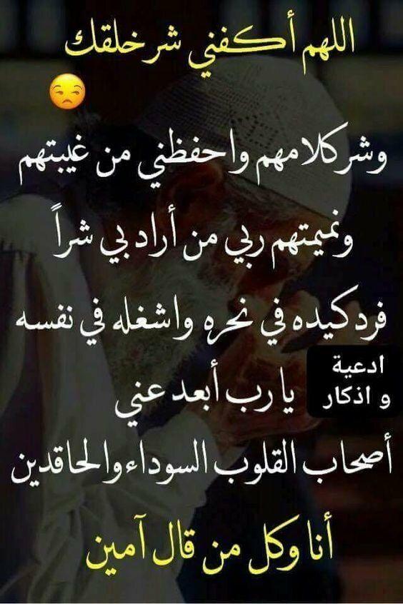دعاء صور دينيه اللهم اكفني شر خلقك Quran Quotes Love Islamic Love Quotes Islamic Quotes Quran