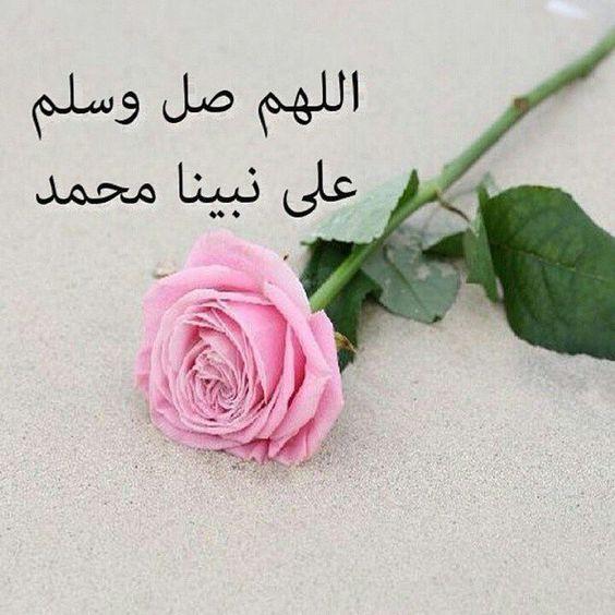 صور الصلاة على النبي 2020 و اجمل بوستات الصلاة على النبي Islamic Status Peace And Love Islam Muslim