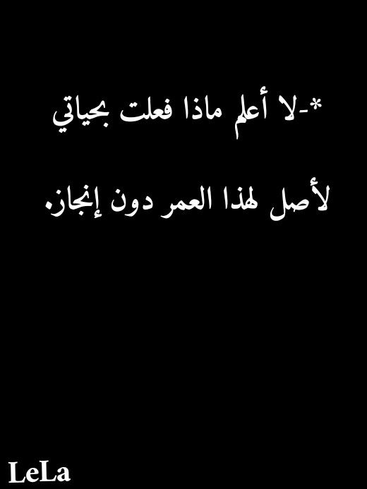 Pin By Balqees Queen On عبارات لها معنى Poetry Quotes Quotes Arabic Quotes