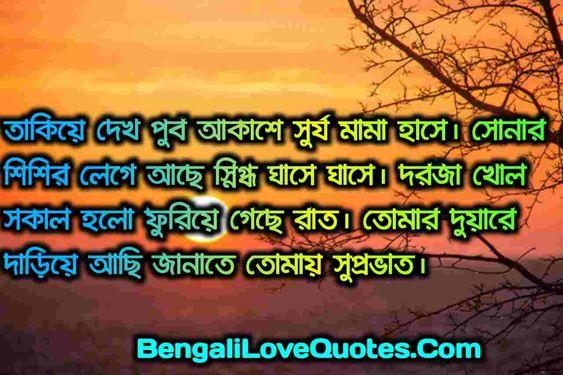 Bengali Good Morning