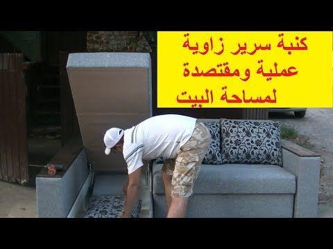 أسهل شرح لصناعة كنبة سرير جميع المقاسات وطريقة الحصول على ميكانيزم الفتح Youtube Sofa Bed Sofa Bed