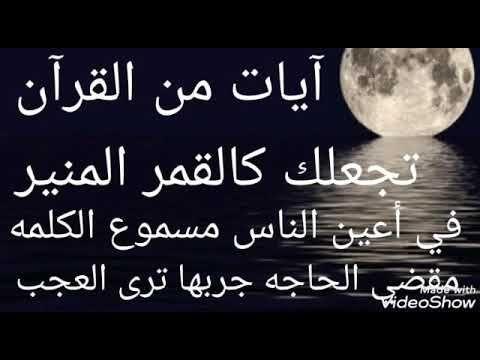 آيات من القرآن تجعلك كالقمر المنير في أعين الناس مسموع الكلمة مقضي الحاجه بأذن الله Youtube Quran Quotes Inspirational Morning Quotes Images Islamic Quotes