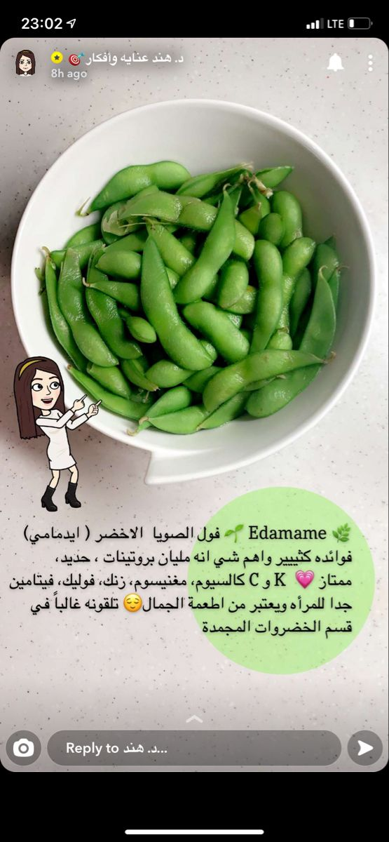 Pin By Njod On عالميي Beauty Skin Care Routine Healthy Green Beans