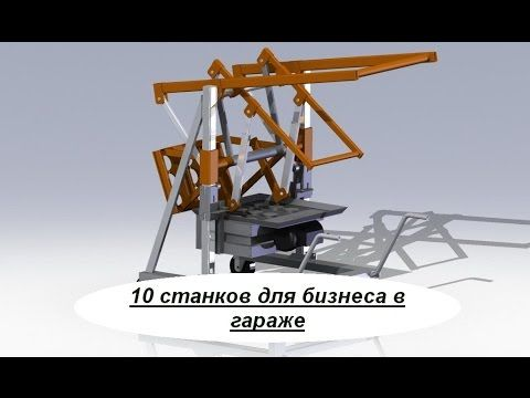 10 Stankov Dlya Biznesa V Garazhe Idei Malogo Biznesa Biznes Raznoe Elektrotehnika
