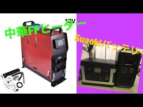 Suaokiバッテリーと中華ffヒーター1 Youtube バッテリー 中華 車