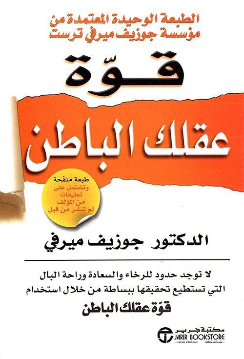 قوة العقل الباطن تأليف جوزيف ميرفى In 2020 Ebooks Free Books Free Books Free Ebooks