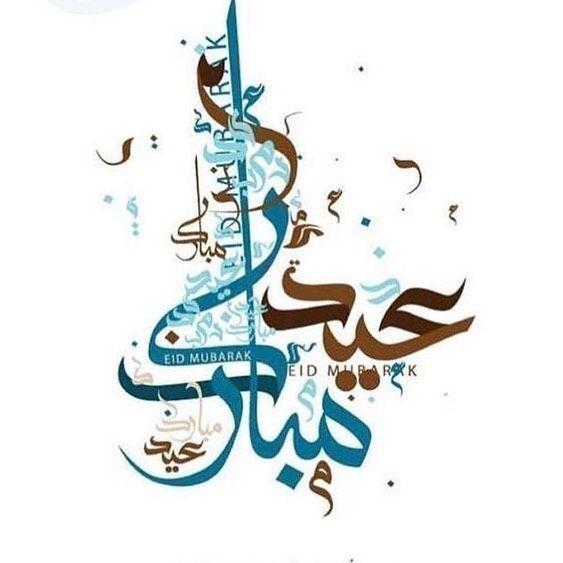عيد قربان مبارك همكاران گرامي تيم بازرگاني براتي عبد قربان را به شما تلريك عرض ميكند Eid Stickers Eid Wallpaper Eid Images