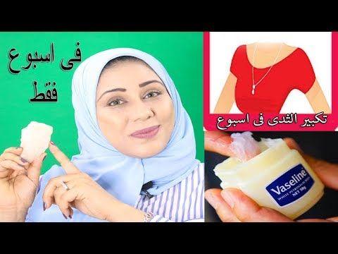 كيفية استخدام الفازلين لتكبير الصدر بسرعة البرق انتبهى جيدا حتى لاتندمى Youtube Arabic Love Quotes Vaseline Youtube
