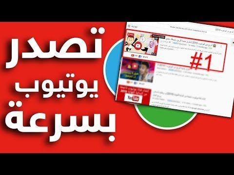 لا تحصل على مشاهدات يوتيوب اليك الطريقة السرية لتصدر نتائج البحث في اليوتيوب و الحصول المشاهدات Youtube Blog Youtube Blog Posts