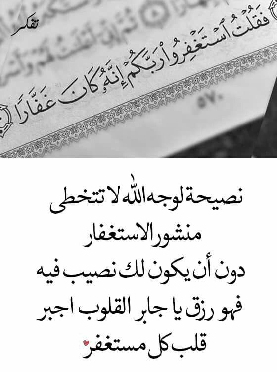 Pin By صورة و كلمة On مواعظ خواطر إسلامية Arabic Calligraphy Prayers Calligraphy