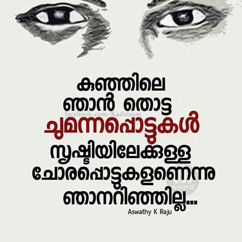 Good Family Quotes Malayalam