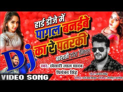 Bass Only Pagal Banibe Kare Patarki Khesari Lal Yadav 2019 Songs Dj Raj Kamal Basti Http Phototeach Org Bass Only Pa Photoshop Tutorial Photoshop Photo