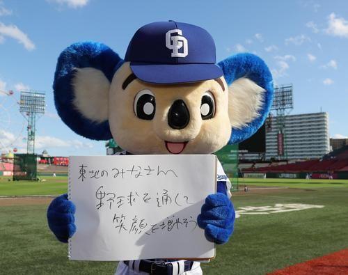 野球を通して笑顔を増やそう ドアラから東北のみなさんへメッセージ