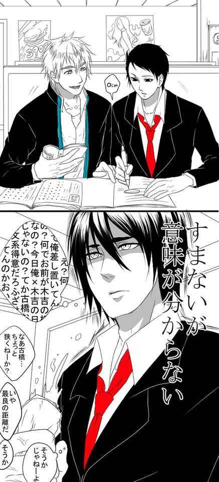 Someone is jelly, someone is jelly, someone is jelly x3 #kiyoshi #furuhashi #hanamiya #kiyohana