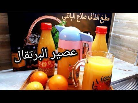 عصير البرتقال الطبيعي بطريقة القديمة الوصفة عطتهالي الأخت الكبرى ذوقو هايل ان شاء الله تعجبكم Youtube
